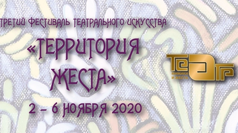 В Москве пройдет III Фестиваль театрального искусства «Территория жеста»