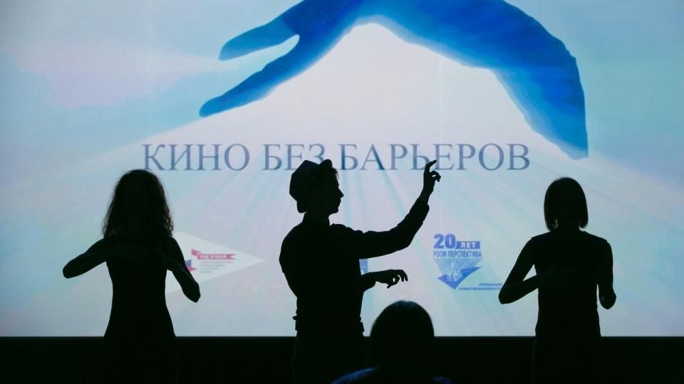 26 ноября стартует международный инклюзивный кинофестиваль «Кино без барьеров»