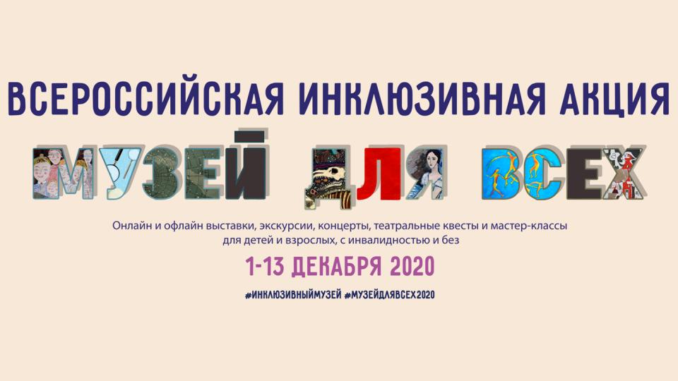 Всероссийская инклюзивная акция «Музей для всех!» пройдет как в офлайн, так и в онлайн формате
