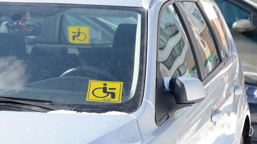 Автомобильный знак «Инвалид» отменяется. С 1 января льготную парковку для инвалидов можно будет оформить на основании данных ФРИ