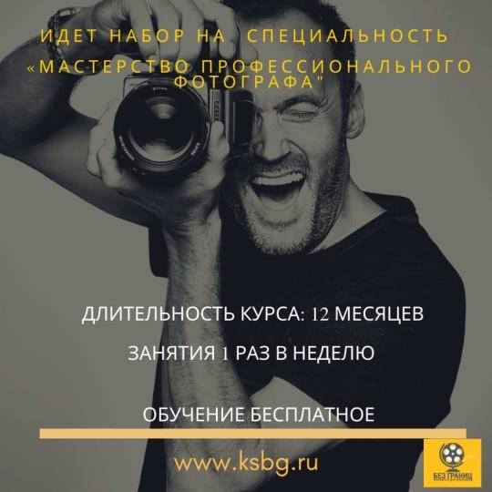 Людей с инвалидностью приглашают пройти курс обучения «Мастерство профессионального фотографа»
