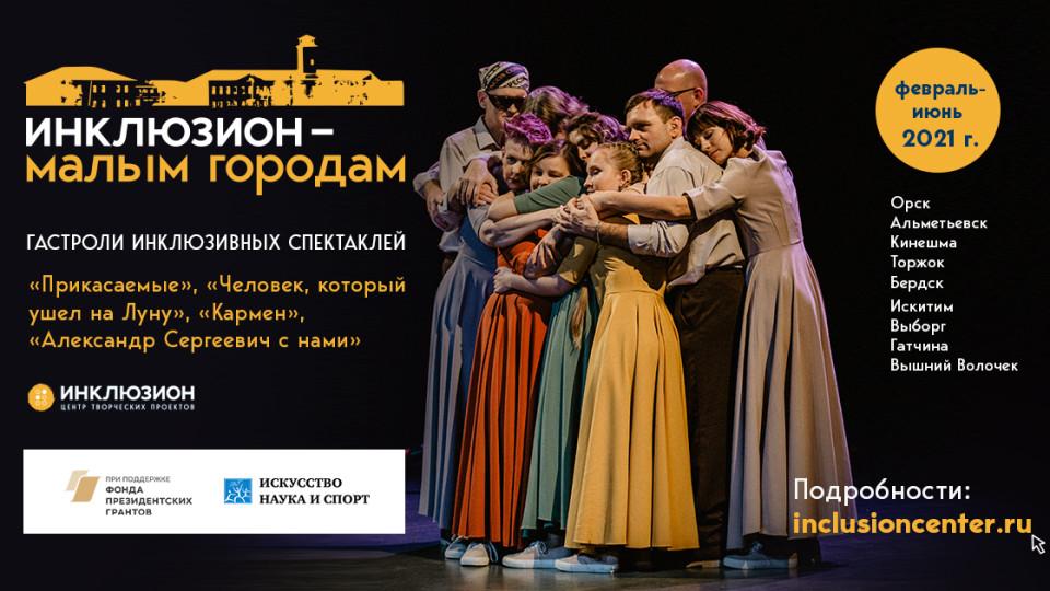 Центр «Инклюзион» покажет инклюзивные спектакли в малых городах России
