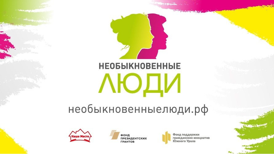 Начался прием заявок на участие во всероссийском конкурсе инклюзивного творчества «Необыкновенные люди»