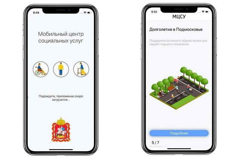 О мобильном приложении «Соцуслуги»