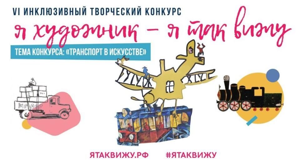 Стартовал всероссийский инклюзивный конкурс детских рисунков «Я художник – я так вижу»