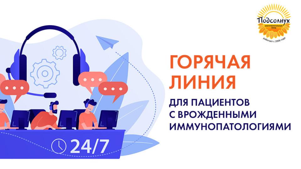 В России запущена горячая линия для людей с врожденными нарушениями иммунитета