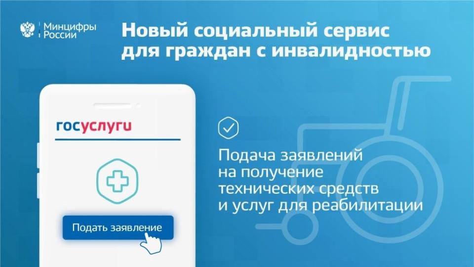 На сайте госуслуг запущен новый сервис для людей с инвалидностью